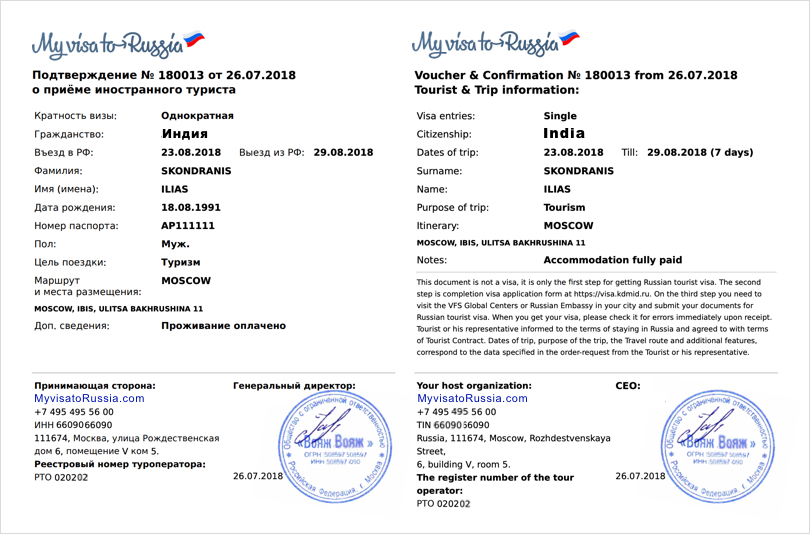 How To Obtain A Russian Visa In India In An Easy And Cost Effective Way