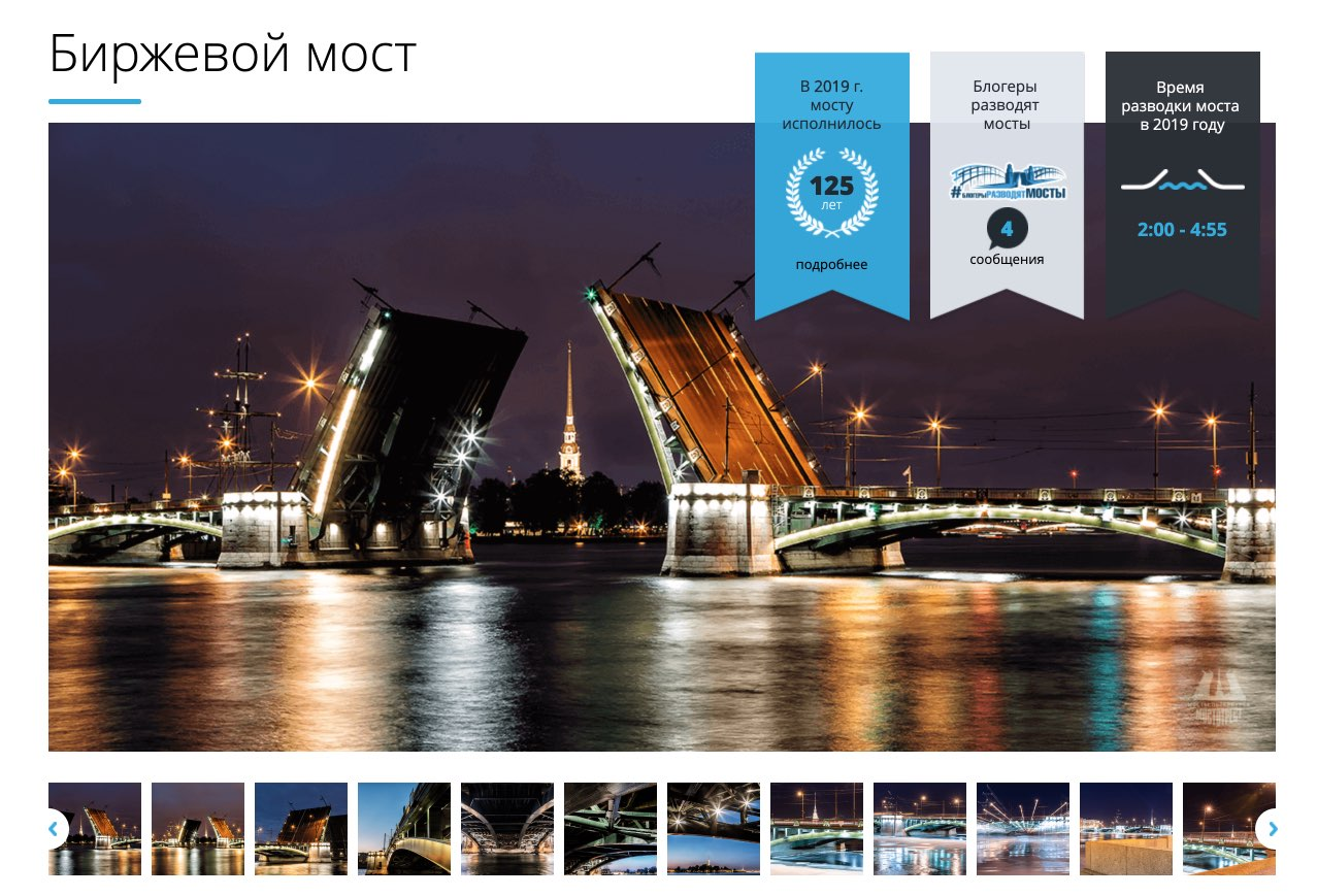 Drawbridges of St. Petersburg - Schedules